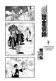 fullmetal alchemist chapter 80 a vision of father zerozero 03 png