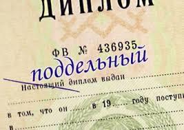 Вилючинский депутат получил мандат несмотря на поддельный диплом  Вилючинский депутат получил мандат несмотря на поддельный диплом о высшем образовании