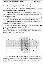 Контрольная работа по математике по теме Длина окружности и  Контрольная работа по математике по теме Длина окружности и площадь круга