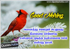 Good Morning Quotes In Tamil Font Best Of Download Free Good Night Good Morning Images In Tamil