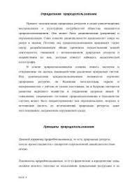 Принципы природопользования в РБ реферат по экологии скачать  Принципы природопользования в РБ реферат по экологии скачать бесплатно природные ресурсы Беларусь рациональное использование загрязнение экологический