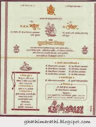Lagna%2BPatrika%2B %2Bwedding%2Binvitation%2Bsamples wedding invitation card matter in marat ~ yaseen on wedding card matter in marathi language