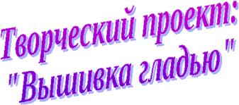 Вышивка гладью курсовая работа Курсовая работа Вышивка многогранное явление украинского культуры