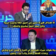 سكني شكرا - اَي حاجه يقولها رضا عبد العال صدقها 😂😂 لايك...