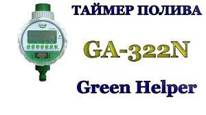 <b>ТАЙМЕР</b> ПОЛИВА <b>Green Helper GA</b>-<b>322N</b>. Наглядное пособие по ...