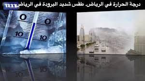 درجة الحرارة في الرياض. طقس شديد البرودة في الرياض - YouTube