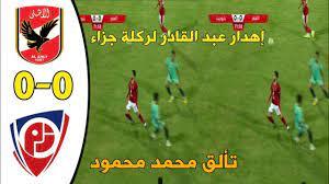 ملخص مباراة الاهلي وبتروجيت الودية اليوم 0-0 – اهدار أحمد عبد القادر ركلة  جزاء