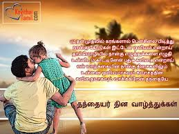 Royalty Free I Miss You Dad Quotes From Daughter In Tamil Paulcong