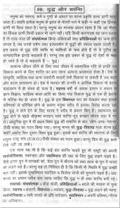 speech on ldquo war and peace rdquo in hindi