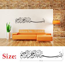 Small Picture Islamic wall Chinese Goods Catalog ChinaPricesnet