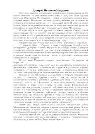 Дмитрий Иванович Менделеев реферат по химии скачать бесплатно  Скачать документ