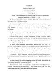 Образец внешней рецензии Правила и консультации Образцы документов  образец внешней рецензии