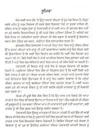 punjabi essays in punjabi language essay my mom truekycom essay and printable essay mother mother teresa essay in punjabi language
