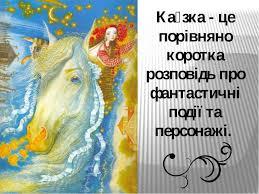 Дитячий фольклор презентація з української літератури Ка зка це порівняно коротка розповідь про фантастичні події та персонажі