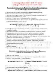 курсовая работа Психология личности в стратегическом менеджменте  Курсовая работа психология личности