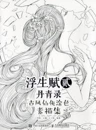 浮生賦2 古風仙侠塗り絵の素描集 大人の塗り絵中国語中国の本屋