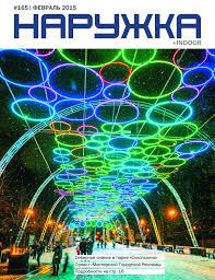Naroozhka f 00165 02 2015 01 01n by R&D Communications - issuu