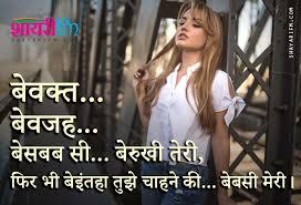 hindi sad shayari bewaqt bewajah besabab