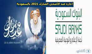 شاهد موعد أجازة عيد الأضحى المبارك 2021 بالسعودية وموعد انتهاء دوام البنوك  2021 - الدمبل نيوز