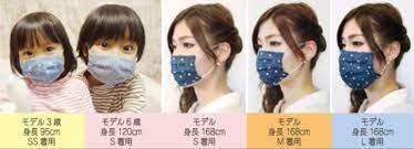 マスク 大きい とき