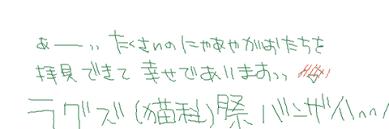 丘田ムワリム De ラストフェス 手書きブログ