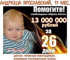 Андрей andrey twitter  keosayantigran умоляем сделайте репост помогите спасти жизнь Андрюше вся инфо в группе vk com risuem zhizn pic com copqklckoi