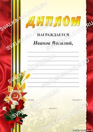Шаблон диплома на мая День победы Шаблоны для ps Всё подряд  Бесплатный шаблон диплома на 9