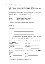 Тема № Глагол на листе Подчеркнуть слова называющие