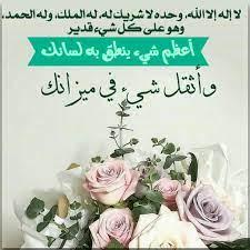 لا إله إلا الله، وحده لا شريك له، له الملك، وله الحمد، وهو…