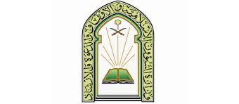 شعار وزارة الشؤون الاسلامية الجديد