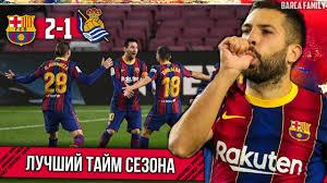 Первая волевая победа | Альба растет | Барселона - Реал Сосьедад 2:1 -  YouTube
