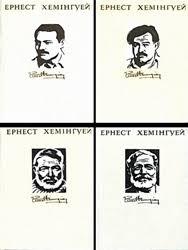 Э М Хемингуэй и Украина доклад реферат сочинение сообщение  Э М Хемингуэй и Украина