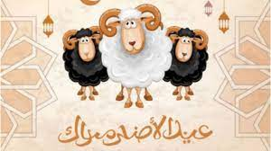 تهنئة عيد الاضحى المبارك 2021🐏🐏🐏❤❤ - YouTube