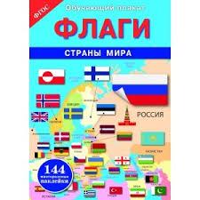 Флаги. Страны мира: <b>Обучающий плакат</b>: 144 многоразовые ...