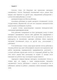 Трудовой договор контрольная по теории государства и права скачать  Трудовой договор контрольная по теории государства и права скачать бесплатно работодатель расследование работник причина работника соглашение