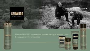 <b>Genwood</b> - Новинка <b>Estel</b> для мужчин