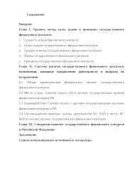 Особенности государственного финансового контроля в Российской  Это только предварительный просмотр
