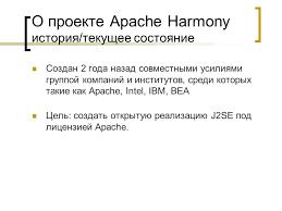 apache harmony или как сделать курсовую работу в рамках этого  2 О