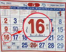 เลขเด็ดปฏิทินจีน 16/5/64 ให้หวยนำโชคงวดนี้ เฮงตลอดทั้งปี - เลขเด็ดออนไลน์