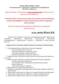 Модуль Общее управление качеством ЛЕКЦИЯ ОСНОВЫ МЕНЕДЖМЕНТА  Темы дипломных работ