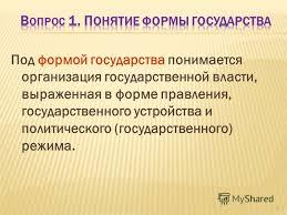 Презентация на тему Понятие формы государства Форма  2 Под