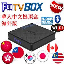 Buy tvpad Funtv box funtv3 htv6 box HTV5 HTV BOX 6 HK TV Chinese HongKong  Taiwan Canada Malaysia Korea Japan live Channels Android Online in Bahrain.  4000389810840