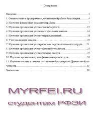 РФЭИ преддипломная практика Отчет по практике в РФЭИ на заказ Отчет по преддипломной практике РФЭИ в Балаково по бухгалтерскому учету