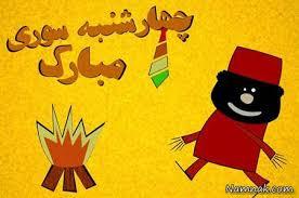 نتیجه تصویری برای چهارشنبه سوری - کاریکاتور