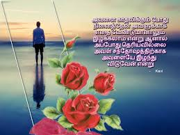 nice alone boy love failure sad kavithai tamil sad lonely boy hd images for fb share