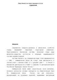Центральный банк России функция денежно кредитного регулирования  Новые виды банков и их функции курсовая по банковскому делу скачать бесплатно коммерческий акционерный Бастион рейтинг