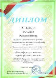 Институт естественных наук Дипломы и грамоты разного уровня Пермь 2011 г
