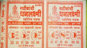 Repeat Garibanchi Dhanlaxmi Kalyan Rajdhani Night Milan 29