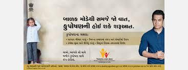 Gujarati ગજરત Poshan Nutrition Food Poverty