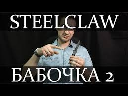 Обзор. <b>Нож бабочка</b> Steelclaw Бабочка 2. <b>Балисонг</b> под флиппинг ...